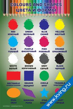 Плакат цвета