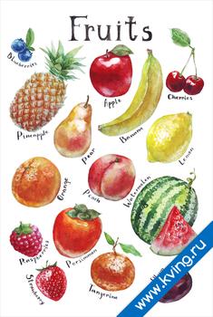 Плакат фрукты i