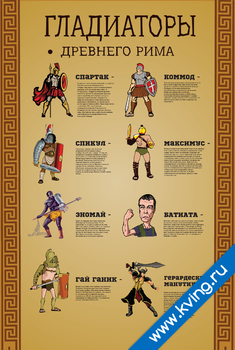 Плакат гладиаторы