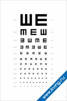 Таблица для проверки зрения: Ш-образная — медицинский плакат
